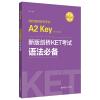新版剑桥KET考试.语法必备【2020年新版考试】剑桥通用五级考试A2 Key for Schools