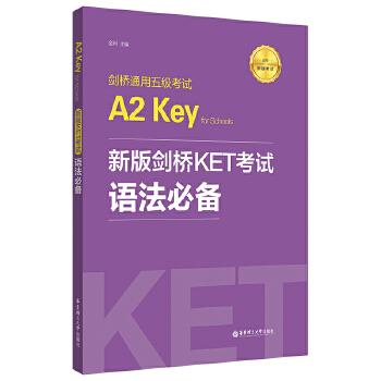 新版剑桥KET考试.语法必备【2020年新版考试】剑桥通用五级考试A2 Key for Schools 核心语法逐个精析,备考2020改革后新版剑桥KET考试。