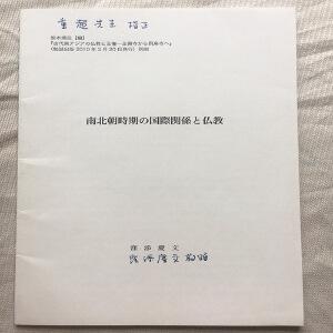 童超旧藏 窪添慶文 签名本《南北朝时期的国际关系与佛教》