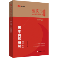 中公教育2020重庆市公务员录用考试辅导教材:申论历年真题精解