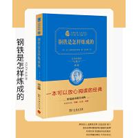 经典名著 钢铁是怎样练成的 全译典藏版 八年级下册阅读书
