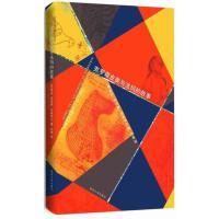 【二手正版9成新包邮】克罗诺皮奥与法玛的故事,南京大学出版社9787305099090