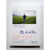 正版现货 池上日记 长江文艺出版社