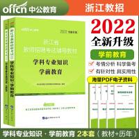 2022浙江省教师招聘考试幼儿套装:学前教育(教材+历年真题标准预测)2本套