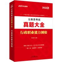 中公教育2021公务员考试真题大全:行政职业能力测验