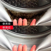 滚筒式洗衣机门橡胶圈除霉剂密封垫清洁剂去污除霉清洗剂