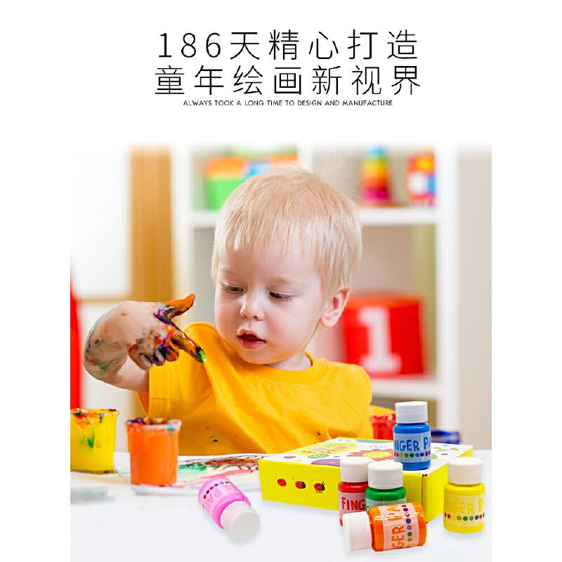 麦趣星球儿童手指无毒可水洗指印画涂色画幼儿涂鸦画颜料填色套装