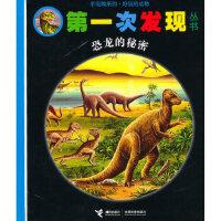 【旧书二手书9成新】次发现丛书 手电筒系列 好玩的动物 恐龙的秘密 法国伽利玛少儿出版社,(法)多纳尔・格朗 绘,全慧
