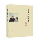 简帛文献纲要 骈宇骞 北京大学出版社 9787301257845