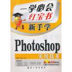 一学必会 新手学:Photoshop实用技术 崔洲浩,李明云 中航书苑文化传媒(北京)有限公司 97878024352