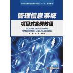 管理信息系统项目式案例教程 李蓉,杨秀萍 华中科技大学出版社 9787560994857
