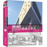 2011中国建筑与表现年鉴--最建筑表现III 办公