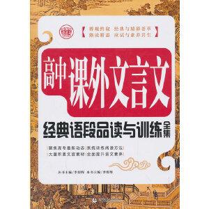 高中课外文言文经典语段品读与训练全集