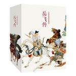 岳飞传(全15册)中国连环画经典故事系列