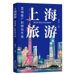 上海旅游:营销推广的转型升级