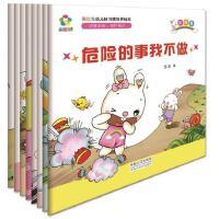彩虹兔幼儿好习惯培养绘本(全8册)