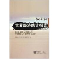 世界经济统计报告(2009\10)