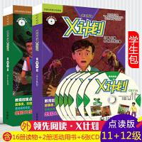 领先阅读X计划学生包1112第十一十二级外研社英语分级阅读儿童英语跟读朗读课外读物绘本