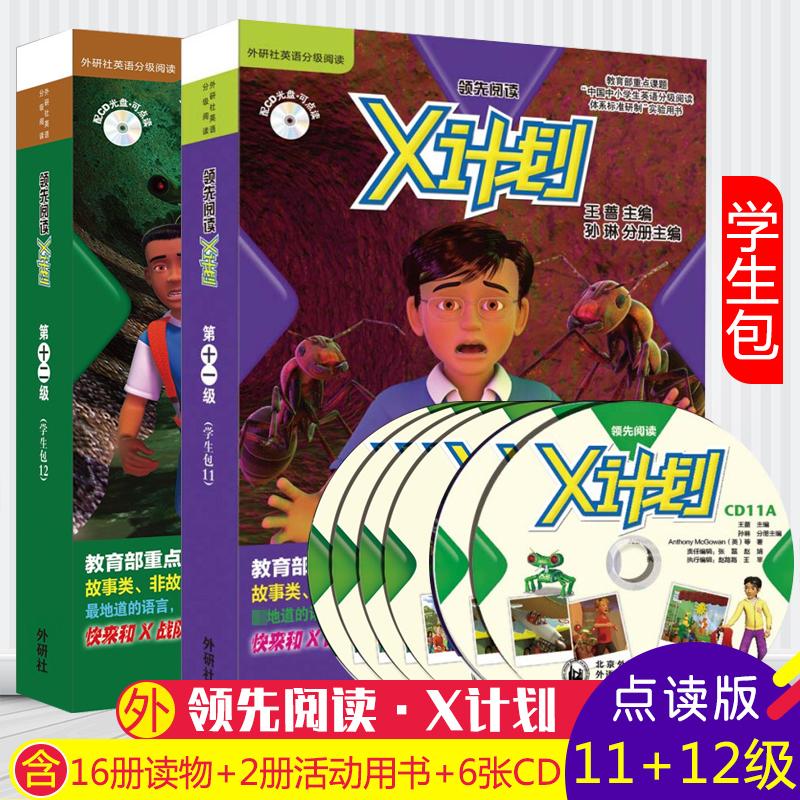 领先阅读X计划学生包1112第十一十二级外研社英语分级阅读儿童英语跟读朗读课外读物绘本 【可点读】【适合10-14岁】【每套8册读物+活动用书+CD】