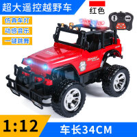 遥控车越野车超大灯光耐摔充电动遥控汽车儿童男孩玩具车飘移模型