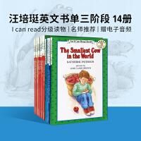 英文原版 汪培�E英文书单 第三阶段 I Can Read 14 册 【4-10岁】