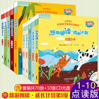 【全套10册】外研社悠游阅读成长计划分级阅读第一级全套1-10级少儿英语阅读幼儿园培训入门书