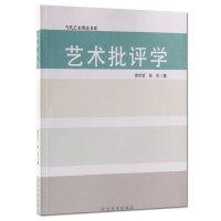 当代艺术理论书系 艺术批评学 艺术评论 河北美术出版社出版 正版