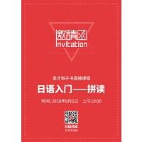日语入门――拼读直播课程邀请函-网页版(ID:133282).