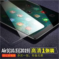 ipadair3钢化膜10.5贴膜air2019保护膜抗蓝光防爆爱派玻璃膜高清 iPad air2019-10.5寸-