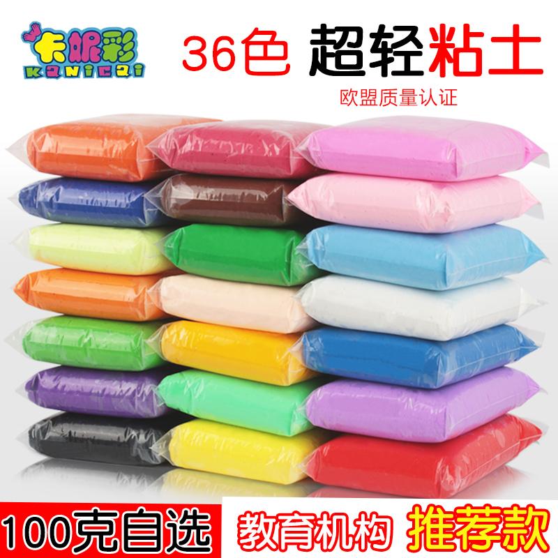 24色超轻粘土100g克儿童橡皮泥3d彩泥套装太空泥超级黏土泥大包装