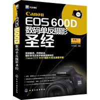 Canon EOS 600D数码单反摄影圣经