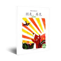 亲亲大自然丛书:朋友,再见(动物过冬)