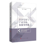 经济发展与产业升级:东亚与中国