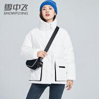 【品牌日折后叠�辉す兰郏�379元】雪中飞女士羽绒服短款立领加厚大口袋保暖休闲外套X10141534FW