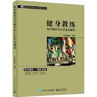 健身教练知识解析与认证考试辅导 《健身教练知识解析与认证考试辅导》编委会 编 电子工业出版社 9787121353802