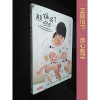 【旧书二手书9品】熊猫来了!比黑白配更重要的决定,范范与飞哥翔弟的幸福日记 /范玮琪著 现代出版社