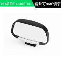 汽车后视镜倒车镜盲点镜360度超清角度可调高清辅助通用反光盲区