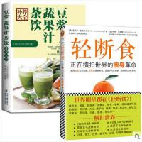 轻断食书+榨汁机果汁食谱大全书饮料 21天 三餐食谱书营养 餐大全食物吃的健康低脂轻断食 计划吃什么 食疗