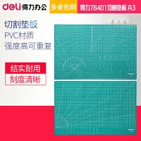 得力78401切割垫板A3规格绿色模型垫A4鼠标垫A2高密度PVC材质强度高可重复切割结实耐用