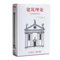 中文版Taschen原版引进Architecture Theory建筑理论:从文艺复兴至今建筑理论手绘手稿图解指南