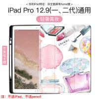 2018新款ipadpro10.5保护套带笔槽pro11/12.9/9.7寸苹果2019新版air3 天