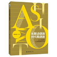 【新书店正版】 从驱动创新到实践创新――A O 史密斯公司的创新管理 杨东涛 北京大学出版社 978730126858
