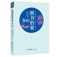 群书治要360(三) 简体中文版 群书治要菁华