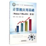计算机应用基础:Windows 7+Office 2010 王浩川,齐小文,郝志萍 编中国铁道出版社
