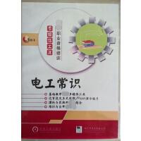 职业资格培训多媒体工具:电工常识 1CD-R 职业技能 机械管理 视频光盘