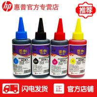 惠普爱普生佳能兄弟兼容四色墨水适合彩色黑白喷墨打印机照片打印机墨盒墨水100ML黑色红色黄色蓝色墨水优质墨水