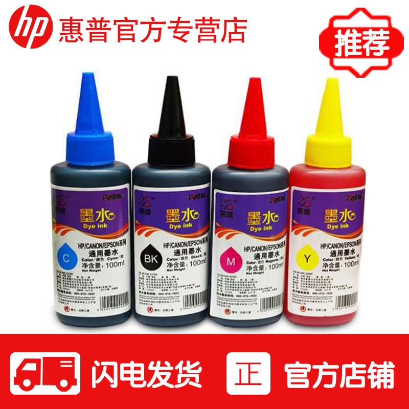 惠普爱普生佳能兄弟兼容四色墨水适合彩色黑白喷墨打印机照片打印机墨盒墨水100ML黑色红色黄色蓝色墨水优质墨水优质可添加墨水,经济实惠 ,购买送针筒