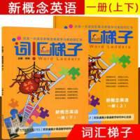 新概念英语词汇梯子 一册上+一册下中考备考新概念英语词汇书欢乐颂青少年英语教学研究中心