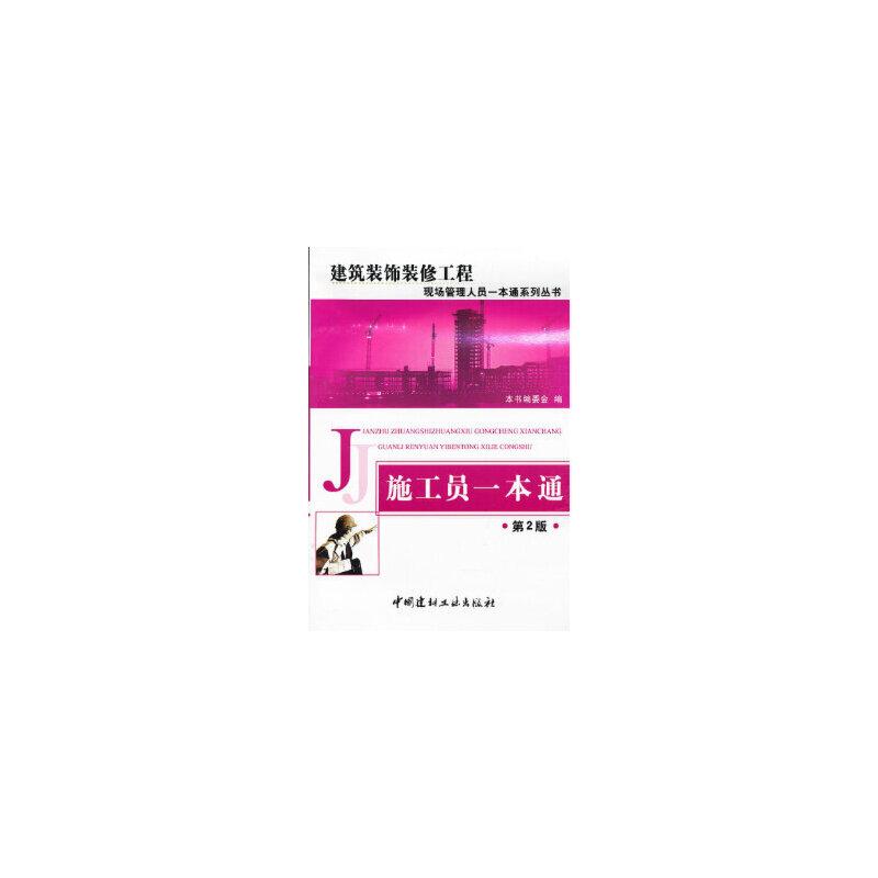 施工员一本通(第2版)/建筑装饰装修工程现场管理人员一本通系列丛书 本书编委会 9787516004593 中国建材工业出版社