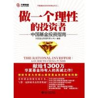 做一个理性的投资者 华夏基金管理有限公司著 北京大学出版社 9787301108215